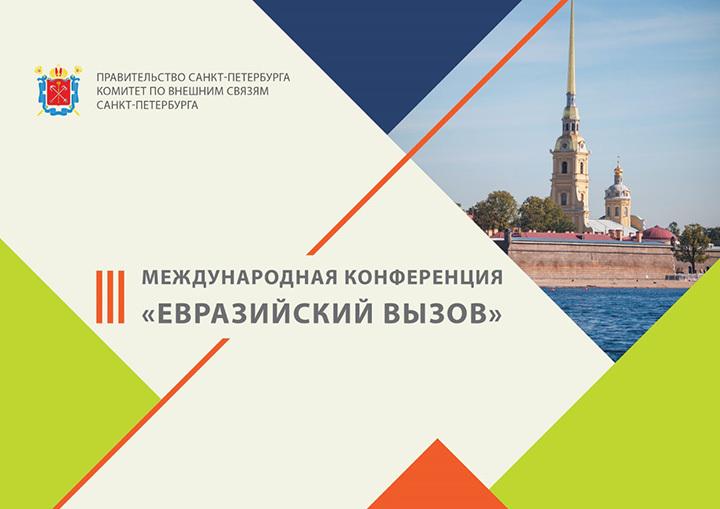 В рамках конференции запланированы панельные дискуссии, в ходе которых участники обсудят роль ЕАЭС в глобальном мире XXI века.