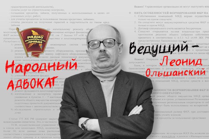 Народный адвокат Леонид Ольшанский отвечает на все вопросы слушателей Радио «Комсомольская правда»