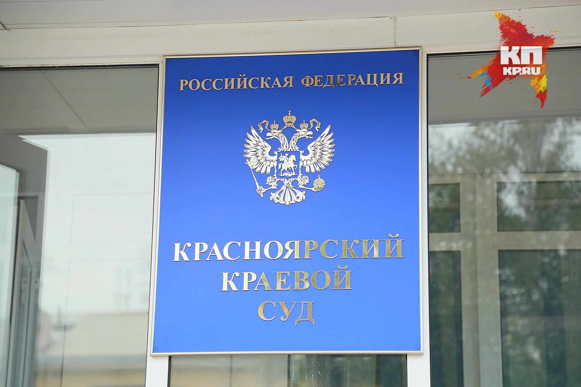 ВДивногорске женщину будут судить заложный донос намужа