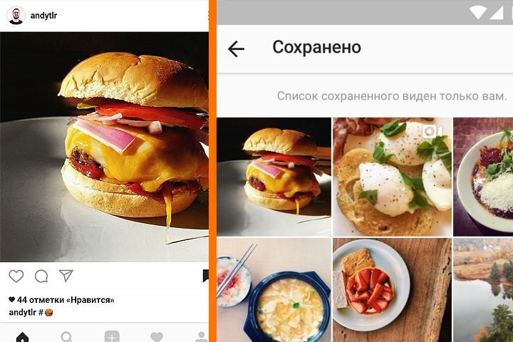 В Инстаграм сейчас можно сохранять чужие публикации всвоем аккаунте