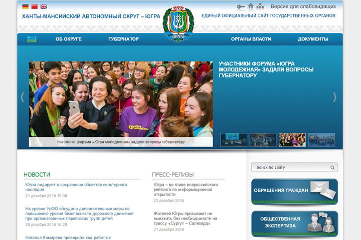Удмуртия заняла 30-е место врейтинге открытости данных органов госвласти