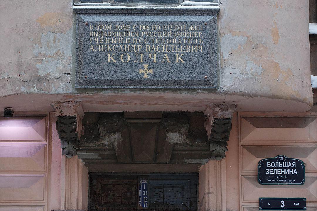 ВПетербурге обжаловали решение осносе памятной доски Колчаку