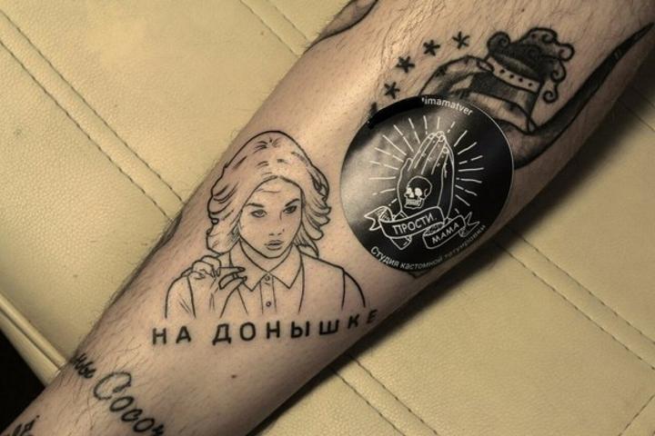 Гражданин Твери набил татуировку сДианой Шурыгиной