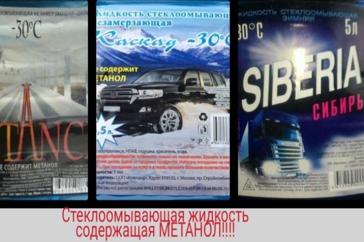 ВИркутске изъято 300 литров «незамерзайки» сметанолом