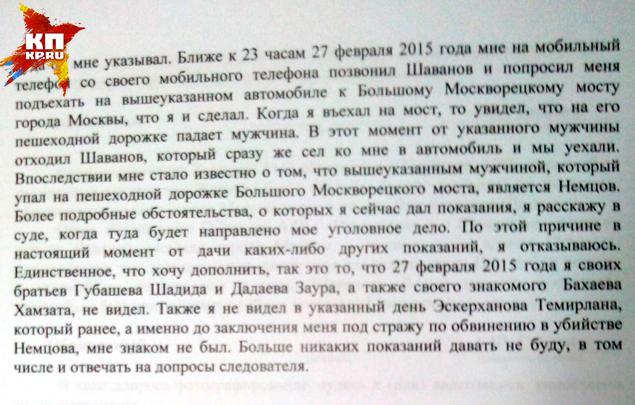 Фрагмент из новых показаний Анзора Губашева Фото: Александр БОЙКО