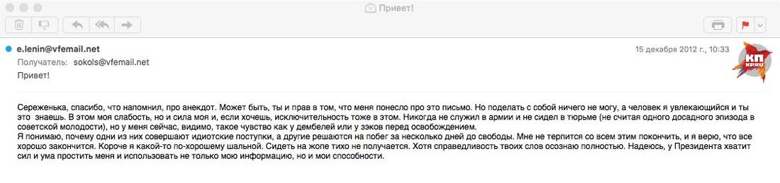 Сергей Соколов разрешил «КП» обнародовать часть переписки с опальным олигархом.