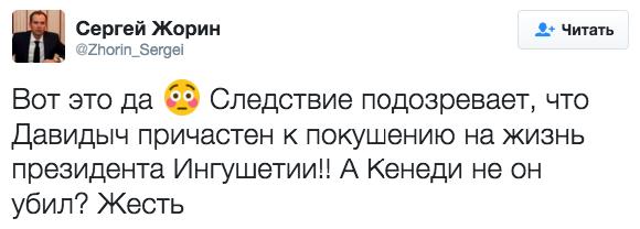 Заявление адвоката Жорина в твиттере.