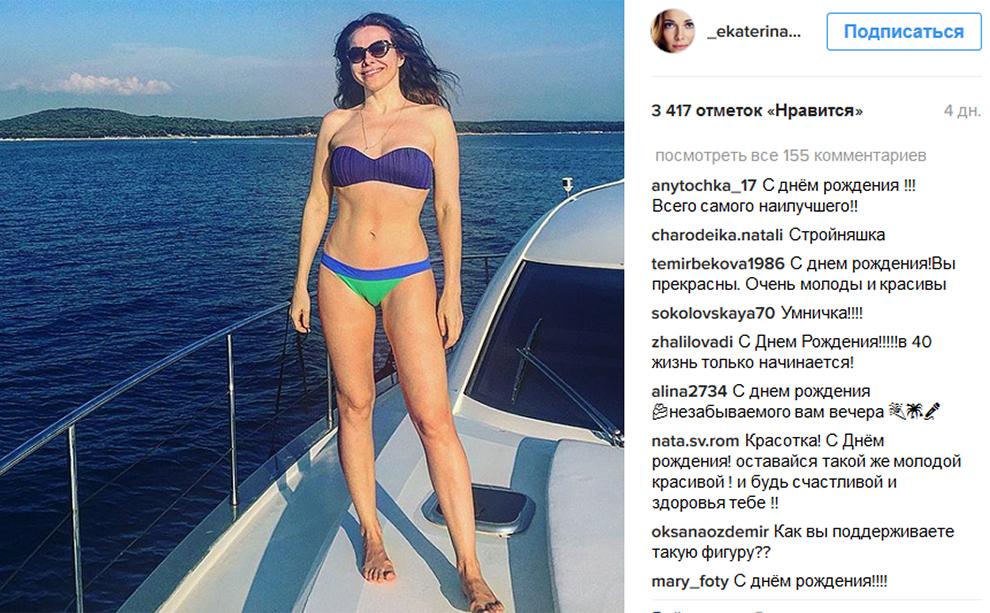 Екатерина Гусева отметила 40-летие снимком в бикини Фото: Личная страница героя публикации в соцсети