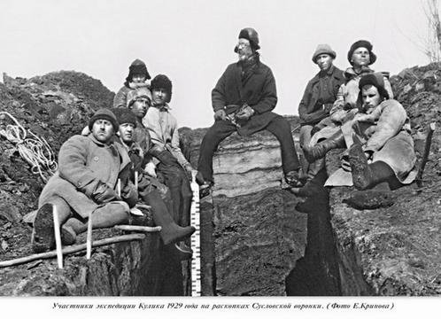 Члены экспедиции Кулика рыли землю, чтобы найти метеорит. Но так и не нашли. И ныне никто не нашел