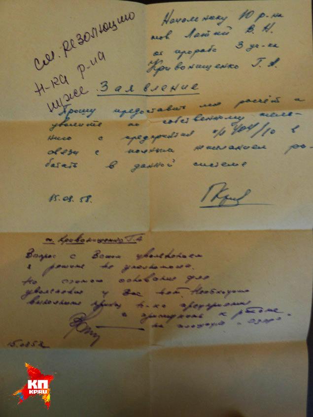 Заявление об увольнении Юрия Кривонищенко