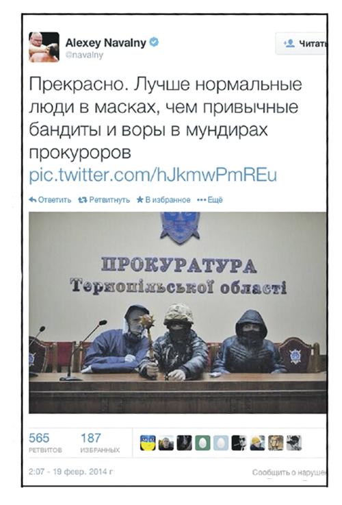 Бесчинствующие радикалы, по мнению Навального, - нормальные люди.