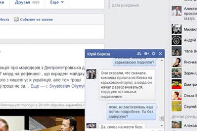 """Хакеры """"Киберберкута"""" увтерждают, что заместитель Коломойского обсуждал в соцсетях операцию по уничтожению малайзийского """"Боинга"""""""