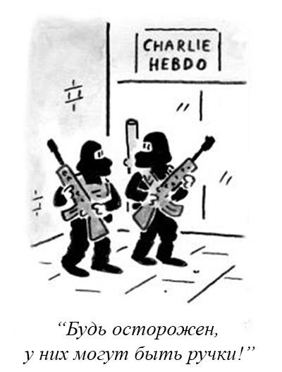 Коллеги убитых по всему миру откликнулись на трагедию. Автор: Мэтт, The Telegraph