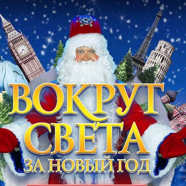 Новогоднее шоу в Москвариуме