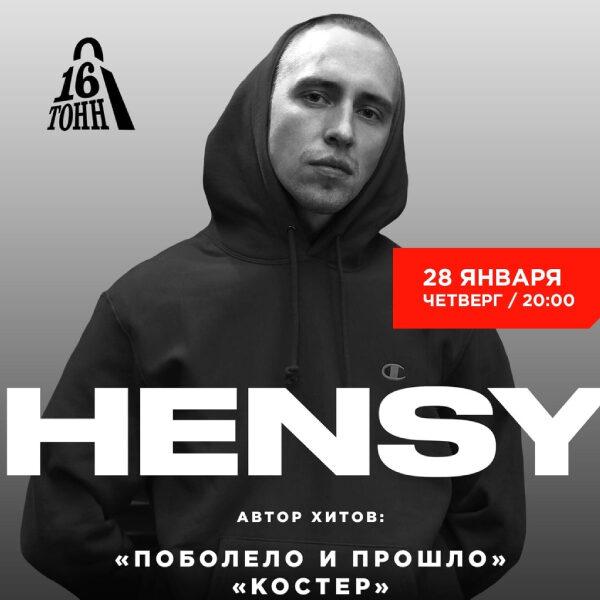 Концерт Hensy 28 января