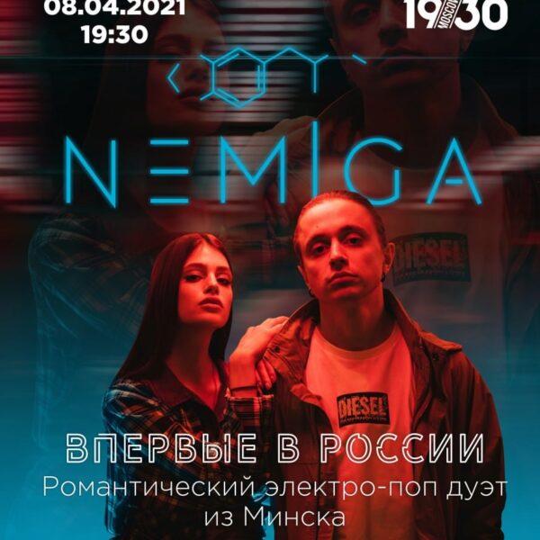 Концерт группы Nemiga 8 апреля