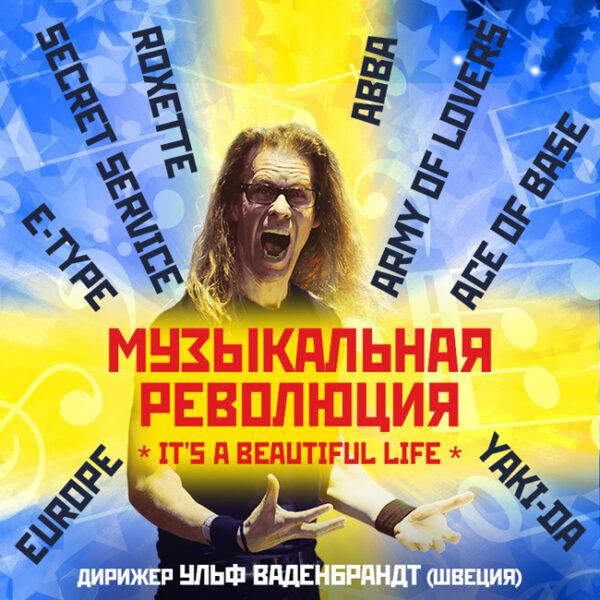 Концерт «Музыкальная революция» 16 декабря