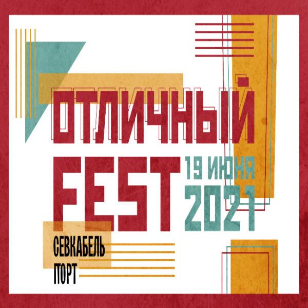 Фестиваль Отличный FEST