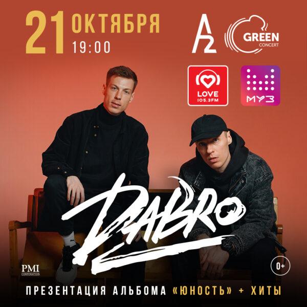 Концерт группы Dabro: программа «Юность»