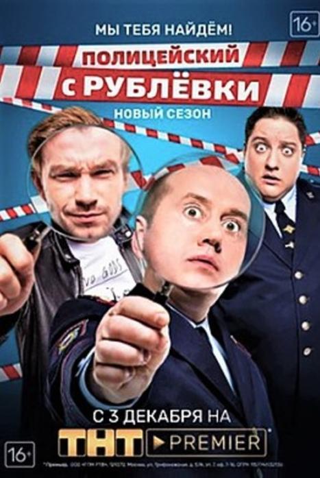 Полицейский с Рублевки 4 сезон