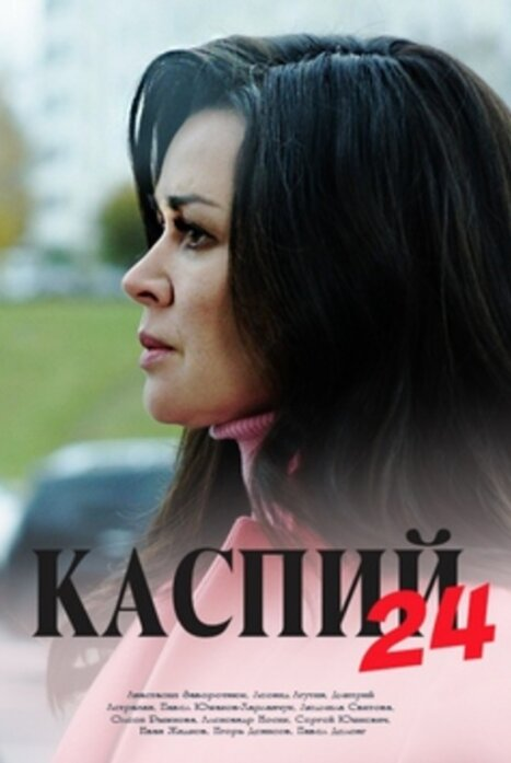 Каспий 24 1 сезон