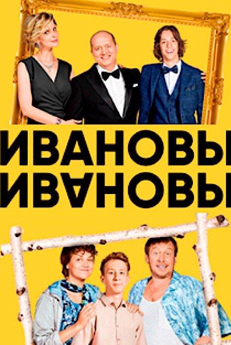 Ивановы-Ивановы