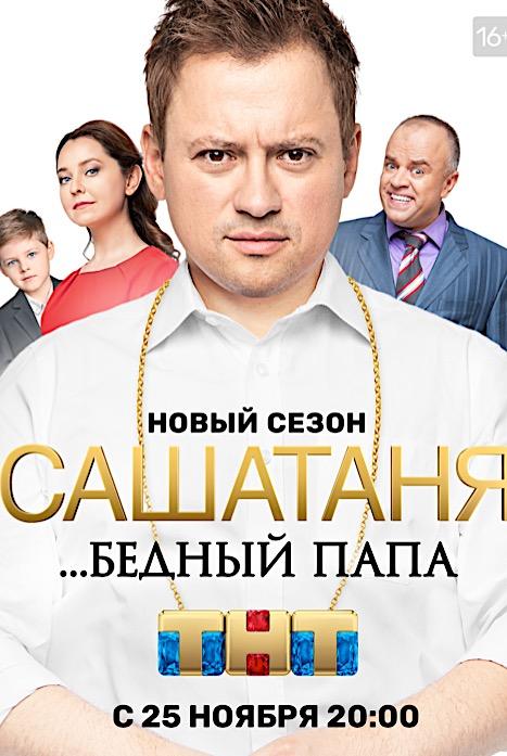 СашаТаня
