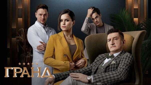 Новый сезон сериала «Гранд» стартует 1 марта на канале Супер