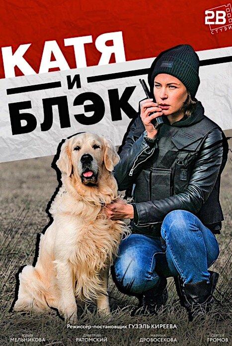 Катя и Блэк 1 сезон