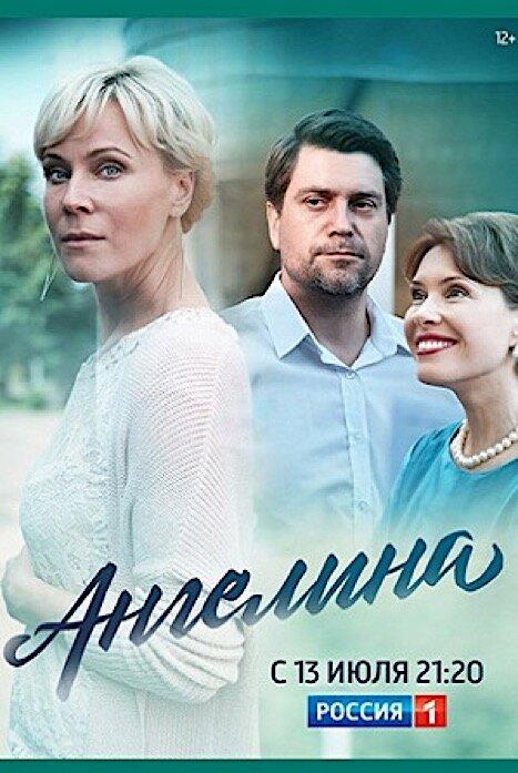 Сериал Ангелина (Россия 1)
