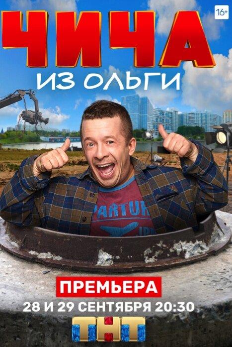 Чича из «Ольги» 1 сезон