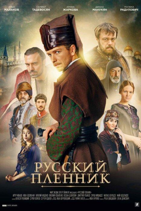 Русский пленник