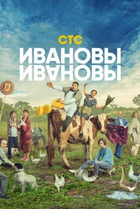 Ивановы-Ивановы 5 сезон