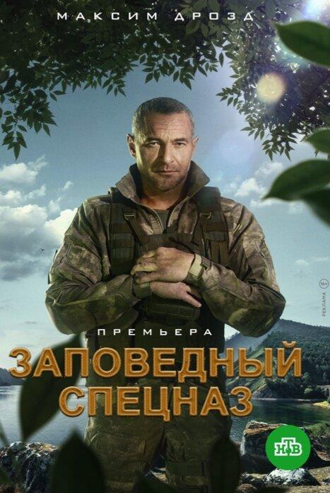 Заповедный спецназ 1 сезон