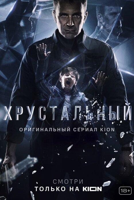 Хрустальный 1 сезон