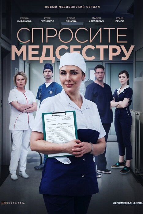 Спросите медсестру 1 сезон