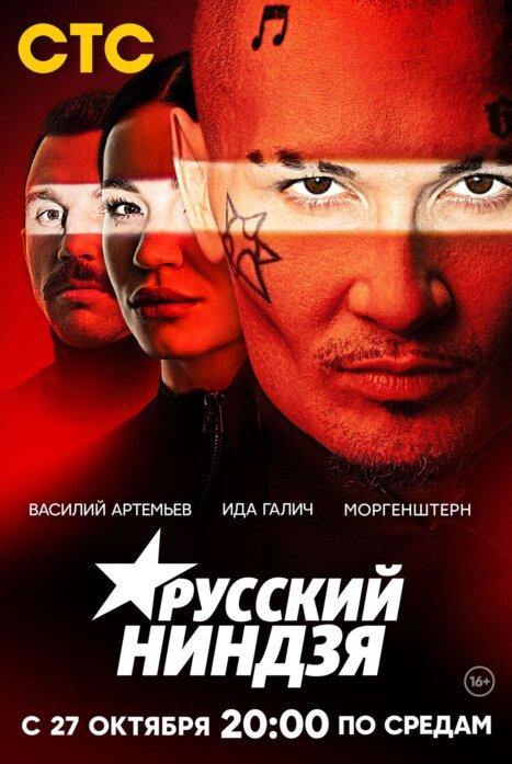 Русский ниндзя 1 сезон