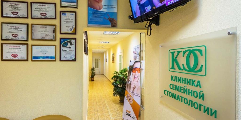 Клиника Клиника семейной стоматологии