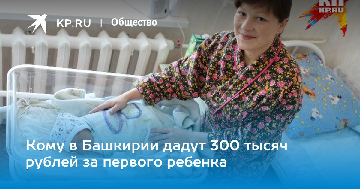 Какая матиряльная подержка семье каторая ждет третьего ребенка в башкирии