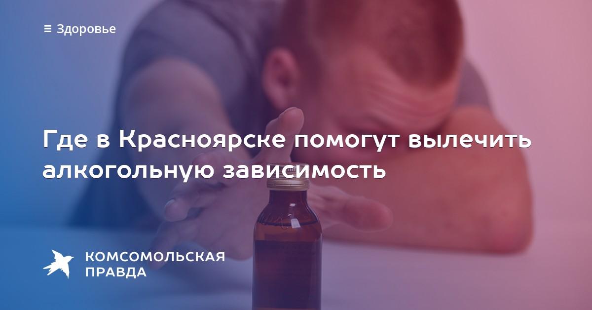 Где лечить алкоголизм в красноярске