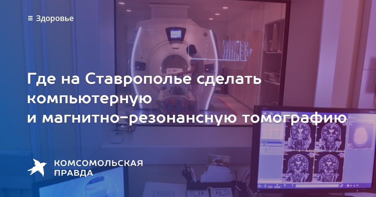 Невинномысск компьютерная томография