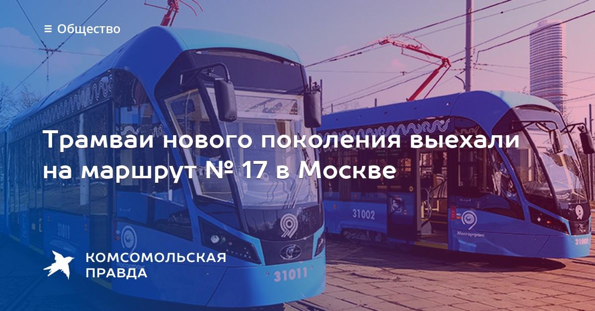 маршрут 3-его трамвая в москвея пота подмышками них