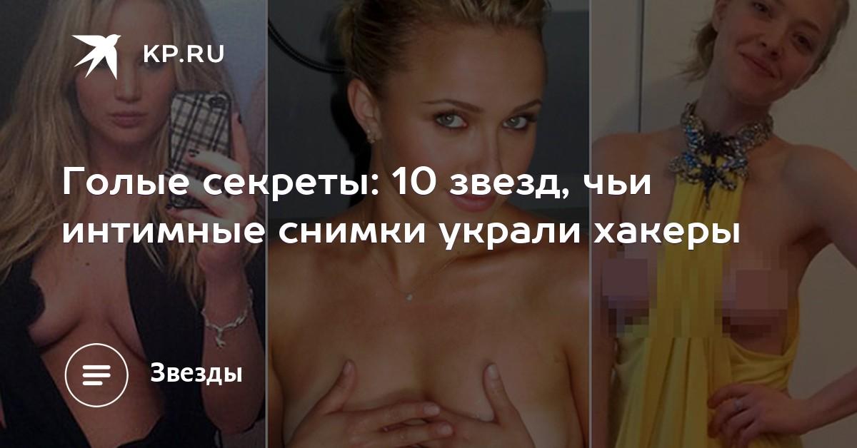 Голые российские знаменитости разных профессий — photo 9