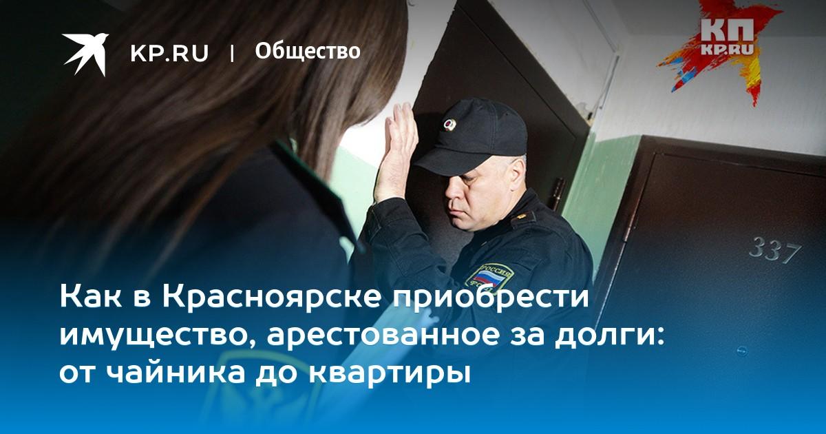 Проверка ареста на имущество в красноярске