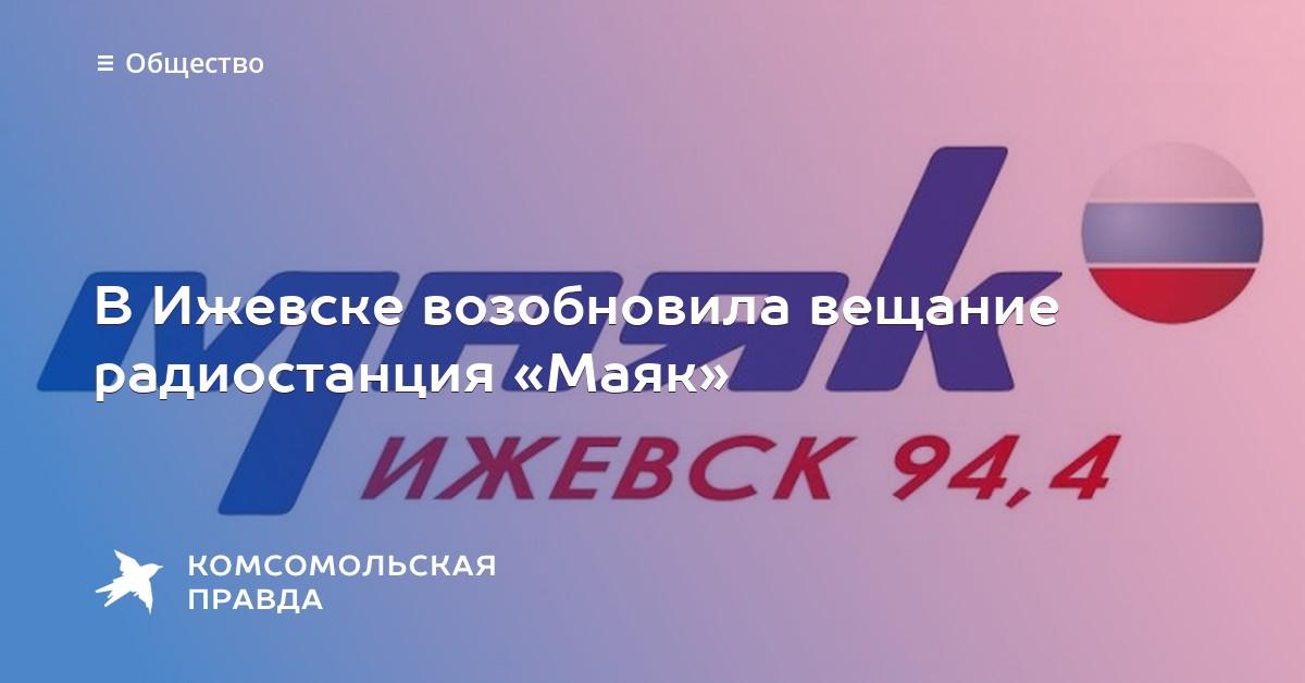 радиостанция маяк в ижевске частота вещания члены выдавливают перевозбуждённых