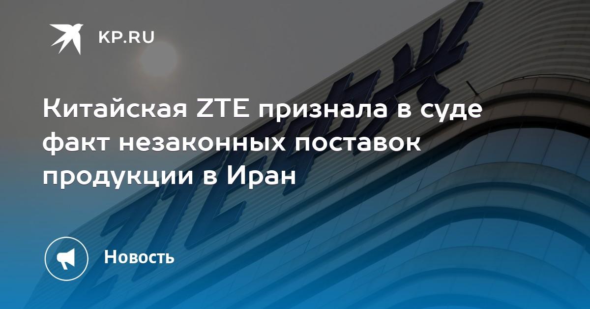 Китайская ZTE признала в суде факт незаконных поставок продукции в Иран