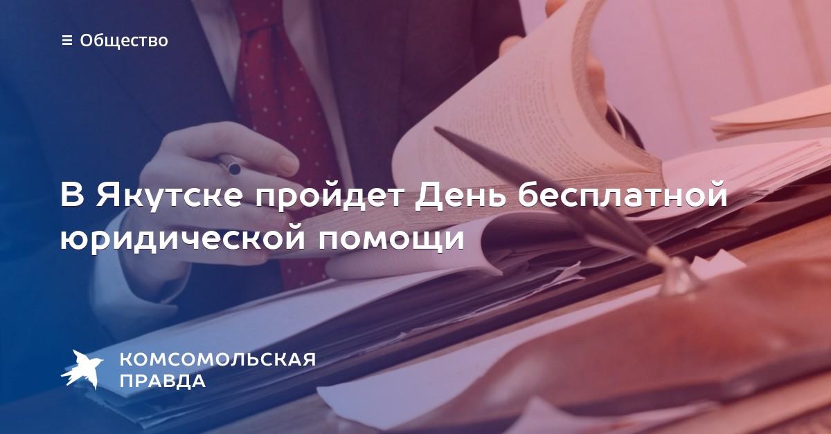 бесплатная консультация юриста г. якутск результате все