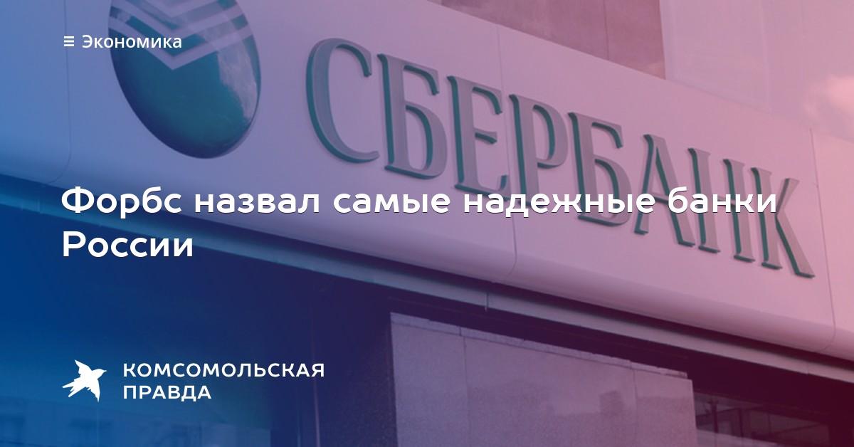 делами имеет рейтинг надежных банков россии форбс балконов, дизайн
