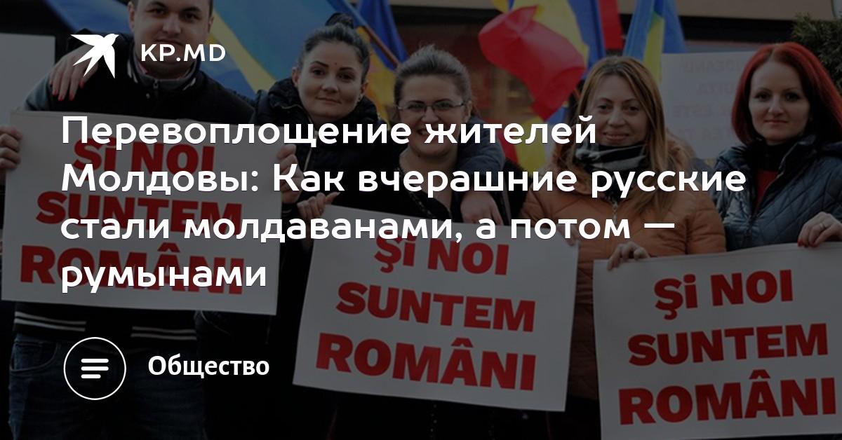 Знакомства с молдаванами знакомства с девушками из мест лишения