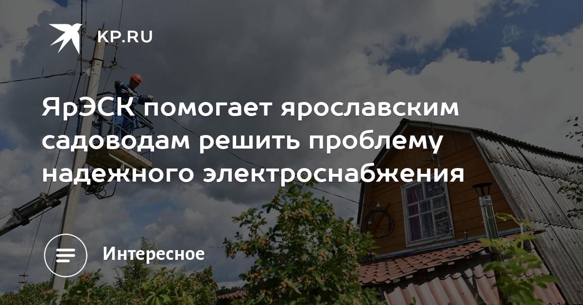 Электроснабжение садоводческих товариществ в псковской области электроснабжения Ваших объектов в Стариково